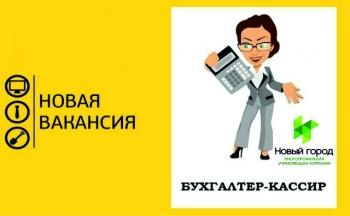 Вакансия бухгалтер кассир в люберецком районе поздравление с днем рождения главному бухгалтеру